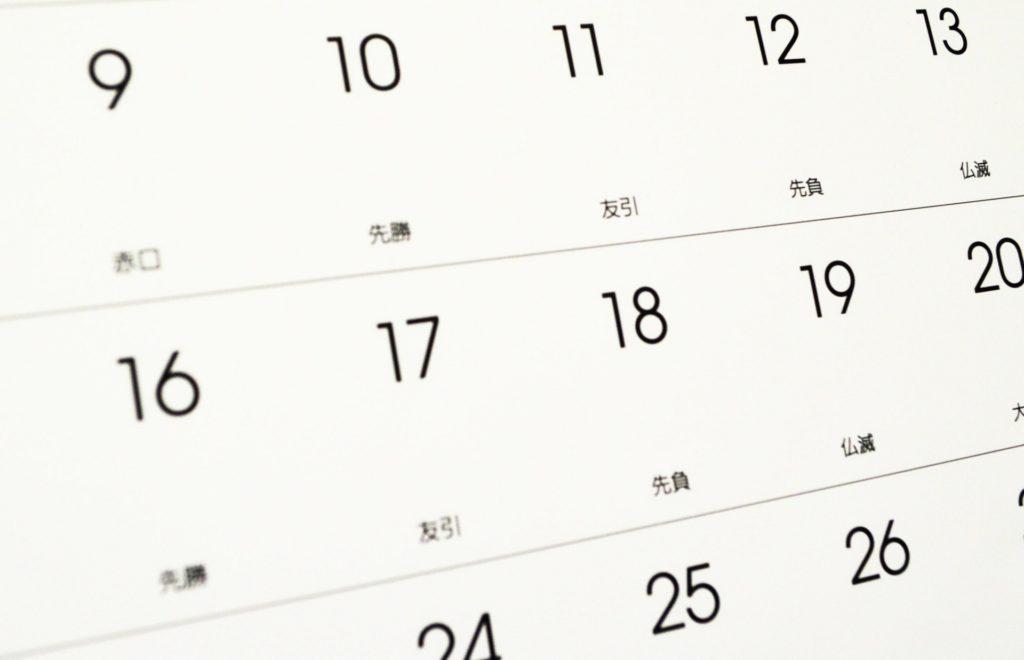 googleカレンダーで詳細が表示されず「予定あり」となってしまう場合の対処方法