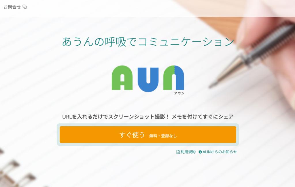【便利ツール】修正指示の効率が劇的改善!WEBディレクターにオススメ「AUNアウン」